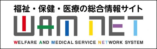 福祉・保険・医療の総合情報サイト WAM NET